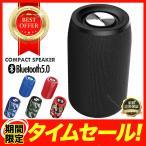 スピーカー Bluetooth 5.0 IPX5 防水 ブルートゥース おしゃれ 大音量 ワイヤレス 高音質 コンパクト ポータブル 小型 iPhone スマホ