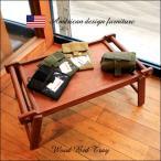 アンティーク・ウッド・ベッドトレイ・サイドテーブル 木製家具