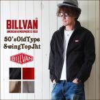 2017秋冬新作 ジャケット BILLVAN 50'sオールドタイプ・スイングトップ ビルバン ジャケット メンズ アメカジ