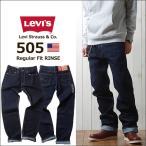 ショッピングリーバイス リーバイス Levi's Strauss&Co. 505 レギュラー・フィット ストレートデニムパンツ ONE WASH/RINSE メンズ アメカジ 送料無料