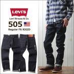 リーバイス Levi's Strauss&Co. 505 レギュラー・フィット ストレートデニムパンツ RIGID メンズ アメカジ 送料無料