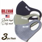 BILLVAN タフ&ストレッチ アメカジ ミリタリー・マスク 3枚セット  ビルバン 送料無料 洗えるマスク マスクカバー マウスカバー フェイスカバー