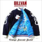 スカジャン BILLVAN リバーシブル スーベニアジャケット 白虎×日本地図 NAVY SJ―001 ビルバン メンズ アメカジ 送料無料 冬物