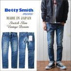 BETTY SMITH ベティスミス・メンズ 日本製 ヴィンテージWASH ストレッチ・スキニーデニムパンツ メンズ アメカジ 送料無料 冬物