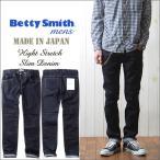 BETTY SMITH ベティスミス・メンズ 日本製 ONE WASH ストレッチ・スキニーデニムパンツ メンズ アメカジ 送料無料 冬物