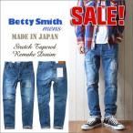 BETTY SMITH ベティスミス・メンズ 日本製 ダメージ&リメーク ストレッチ・テーパードデニムパンツ メンズ アメカジ 送料無料
