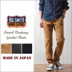 BIG SMITH 日本製 ストレッチコーデュロイ 5ポケットパンツ メンズ アメカジ 送料無料 冬物