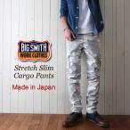 BIG SMITH ストレッチスリム・迷彩カーゴパンツ 日本製 カモフラ メンズ アメカジ 送料無料