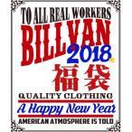 【予約販売】福袋 BILLVAN ビルバン ベスト・オブ・アメカジ DX福袋 数量限定 2018新春 メンズ アメカジ 送料無料