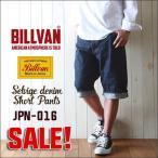 ショッピングデニム BILLVAN #016ルーズフィット デニム ショートパンツ 日本製 JAPAN MADE ビルバン ジーンズ デニム メンズ アメカジ 送料無料