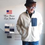 冬物クリアランスセール シャギーボアフリース スタンド襟 フルジップジャケット メンズ アメカジ