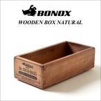 BONOX ヴィンテージ加工 ウッドボックス WOODEN BOX 収納木箱 ボノックス