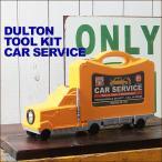 DULTON サービストラック ドライバー&ツールキット YELLOW ダルトン