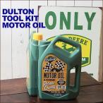 DULTON モーターオイル ドライバー&ツールキット GREEN ダルトン
