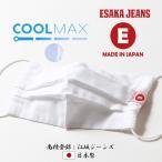 江坂ジーンズ 夏用 COOLMAX 日本製オックスフォード生地・アメカジ マスク・ 送料無料 洗えるマスク 布マスク エコマスク