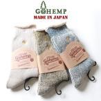 GO HEMP 日本製スペシャルエディション ローゲージパイル クルー丈ソックス 15034100 メンズ アメカジ