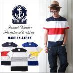 FIDELITY フィデリティ 日本製 ワイド・パネルボーダー半袖Tシャツ メンズ アメカジ