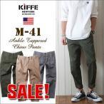 KIFFE キッフェ 高密度TCチノクロス/M41/アンクル丈・テーパードパンツ メンズ アメカジ 送料無料