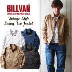 ジャケット BILLVAN 50'sオールドスタイル サテン生地 スウィングトップ ビルバン メンズ アメカジ