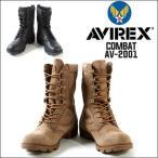 ブーツ AVIREX アヴィレックス COMBAT 本革使い ミリタリーブーツ AV2001ジャングルブーツ メンズ アメカジ 送料無料 冬物