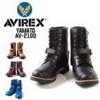 ブーツ AVIREX アヴィレックス YAMATO 本革バイカーズブーツ AV2100ワークブーツ メンズ アメカジ 送料無料