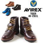 ブーツ AVIREX/アヴィレックス TIGER 本革バイカーズブーツ AV2931 ワークブーツ メンズ アメカジ 送料無料 冬物