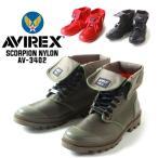 ブーツ AVIREXアヴィレックス SCORPION NYLON×本革 ミリタリー 2WAYブーツ AV3402 ブーツ メンズ アメカジ 送料無料