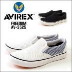 スニーカー AVIREXアヴィレックス FREEDOM MESHスリッポンスニーカー AV3525 スニーカー メンズ アメカジ 送料無料