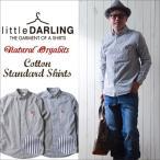 カジュアルシャツ little DARLING リトルダーリン 高密度コットン STRIPE ナチュラル シャツ メンズ アメカジ モデルチェンジのため半額
