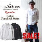 カジュアルシャツ little DARLING リトルダーリン 高密度コットン PLAIN ナチュラル シャツ 無地  メンズ アメカジ モデルチェンジのため半額