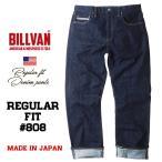 デニム BILLVAN 808 レギュラーストレート ヴィンテージ加工 デニムパンツDK INDIGO ビルバン ジーンズ メンズ アメカジ 送料無料