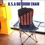 USA星条旗アメリカン アウトドアチェアー 折り畳みチェアー