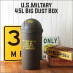 ショッピングダストbox ダストボックス U.Sミリタリー 45Lビッグサイズ アメリカンダストボックス ゴミ箱