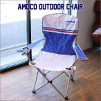 アメリカン・モーターオイル・カンパニー AMOCO アウトドアチェアー 折り畳みチェアー