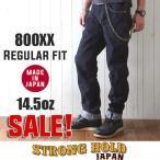 STRONG HOLD 日本製800XX セルヴィッジ レギュラー・デニム made in japan メンズ アメカジ