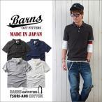 BARNS 国産吊り編み ポケ付半袖ポロシャツ BR1006 日本製 メンズ アメカジ 送料無料