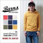 BARNS 日本製 吊り編み裏毛 スウェットプルパーカー メンズ アメカジ 送料無料