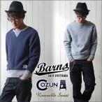 BARNS 日本製 COZUN吊り編み 裏ワッフル・リバーシブルスウェット メンズ アメカジ 送料無料 冬物