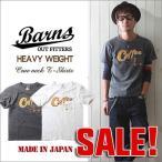 BARNS 日本製 ヘビーボディー COFFEE 半袖Tシャツ BR6770 メンズ アメカジ 冬物