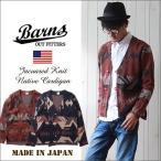BARNS 日本製 オリジナル・ジャガード ネイティブ柄 ニットカーディガン メンズ アメカジ 送料無料 冬物