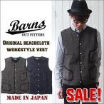 ショッピングベスト BARNS 日本製 オリジナル・ビーチクロス ワークスタイルベスト メンズ アメカジ 送料無料 冬物