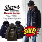 BARNS 日本製 ヘビー・メルトン オリジナル・ダッフルコート WOOL100% メンズ アメカジ 送料無料