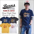 BARNS 日本製 ヘビーボディー Brothers Rich Puffs ヴィンテージTシャツ BR7080a メンズ アメカジ