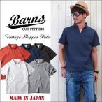 BARNS 国産ヘビー・ボディー VINTAGE スキッパーポロシャツ 日本製 br7100 メンズ アメカジ 送料無料