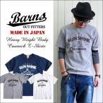 BARNS 日本製 ヘビーボディー SUN SHINE COLORADO ヴィンテージTシャツ BR7108 メンズ アメカジ