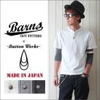 BARNS×ボタンワークス VINTAGEコンチョボタン ユニオンスペシャルヘンリーTシャツ メンズ アメカジ 送料無料