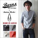 BARNS×ボタンワークス リアル・ヴィンテージボタン ユニオンスペシャルヘンリーTシャツ メンズ アメカジ 送料無料