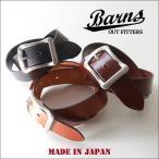 BARNS イタリアン・レザー シルバーバックル 本革ベルト 日本製 メンズ アメカジ 送料無料