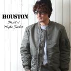 ジャケット HOUSTON MA-1 ALLフライトジャケット ミリタリージャケット メンズ アメカジ 送料無料