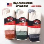RAILROAD SOCK タフ&ロング ブーツ・ソックス3足セット Made in USA メンズ アメカジ 冬物
